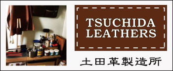 tsuchida leathers.jpg